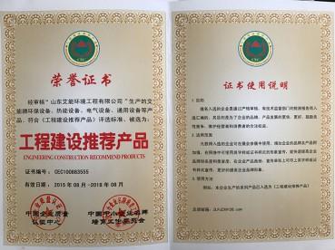 工程建设推荐产品证书