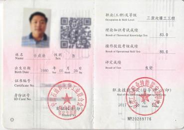 三废处理资格证书